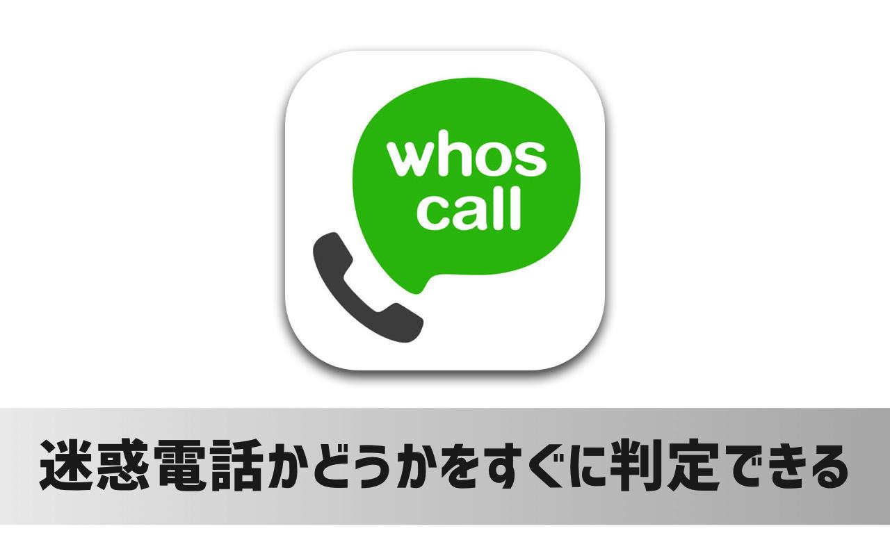 知らない番号の着信が迷惑電話かどうかすぐに調べられるiPhoneアプリ「Whoscall」