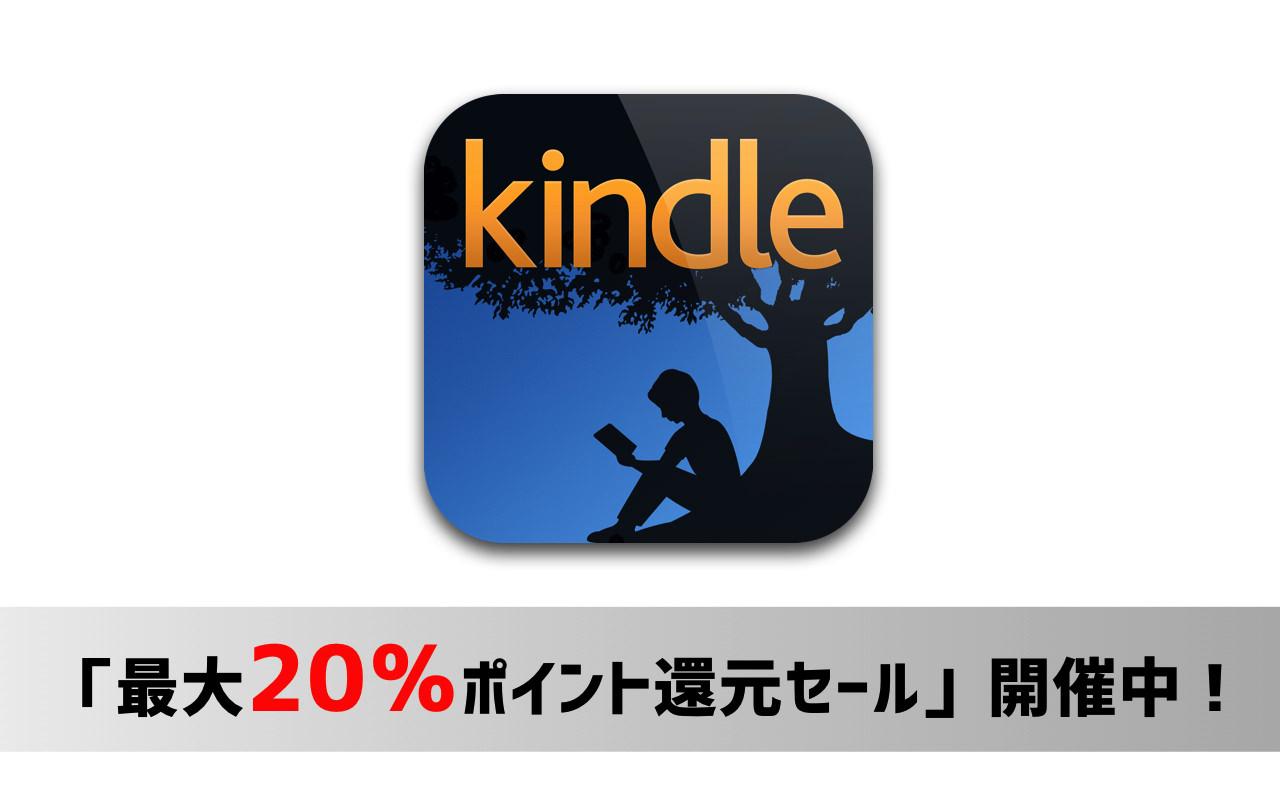 なんと約5万冊!Kindle本「最大20%ポイント還元セール」実施中!【2016年7月】
