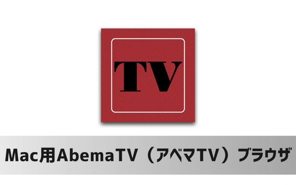 【非公式】AbemaTV(アベマTV)を視聴できるMac用ブラウザ「AbemaBrowser」