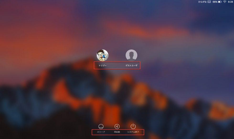 Macのログイン画面の言語が英語になった時の対処法