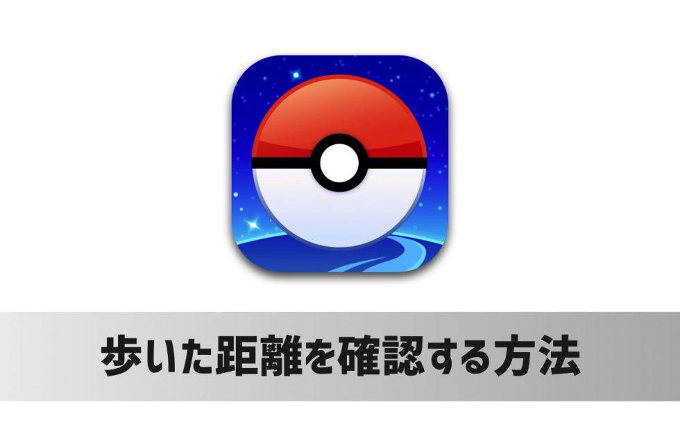 【ポケモンGO】歩いた距離を確認する方法