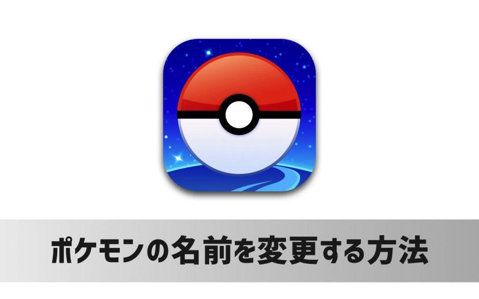 【ポケモンGO】ポケモンの名前を変更する方法