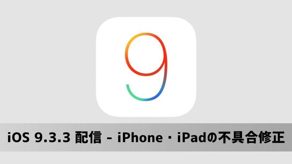 Apple、iOS 9.3.3 配信 ― iPhoneまたはiPadの不具合およびセキュリティの問題を修正・改善