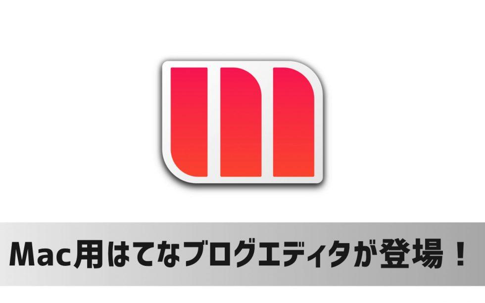 はてなブロガーに朗報!はてなブログを編集・投稿できるMacアプリ「mocha」登場!