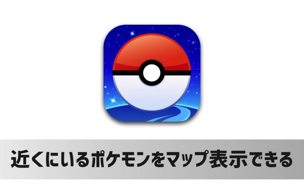 【ポケモンGO】近くにいるポケモンの居場所をマップ表示できるiPhoneアプリ「PokeWhere」