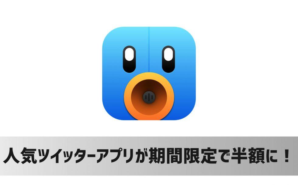 【過去最安値】人気Twitterアプリ「Tweetbot」のiOS・Mac版が半額に!