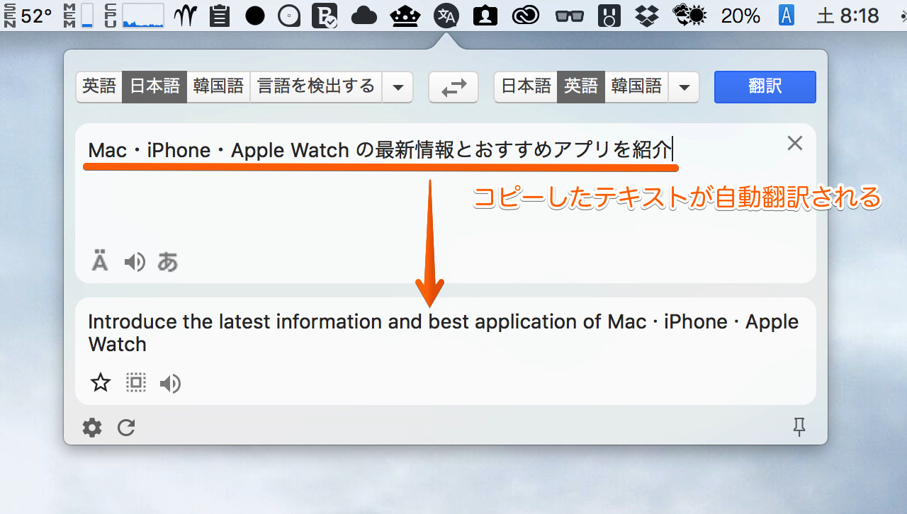 Automatic translation function clipboard added translation tab2