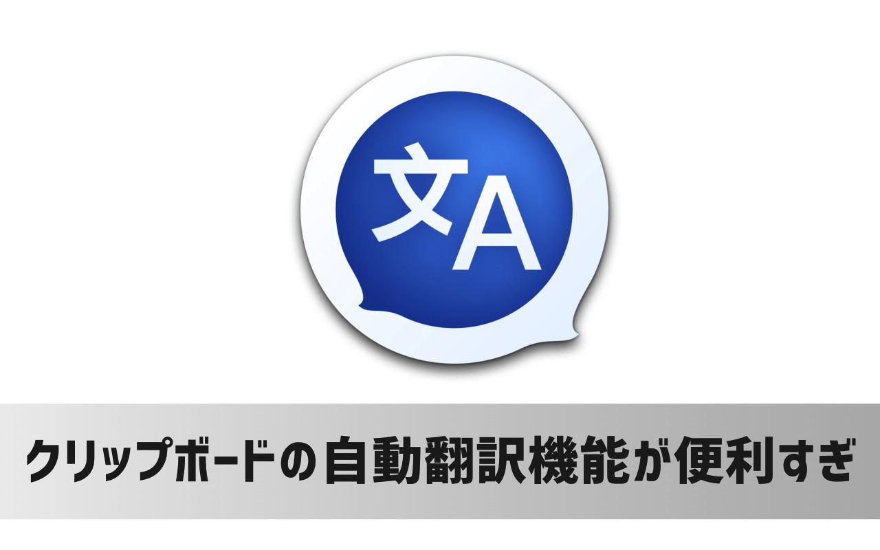 MacのメニューバーからGoogle翻訳できるアプリ「翻訳 タブ」がバージョン 2.0に!クリップボードの自動翻訳が便利!