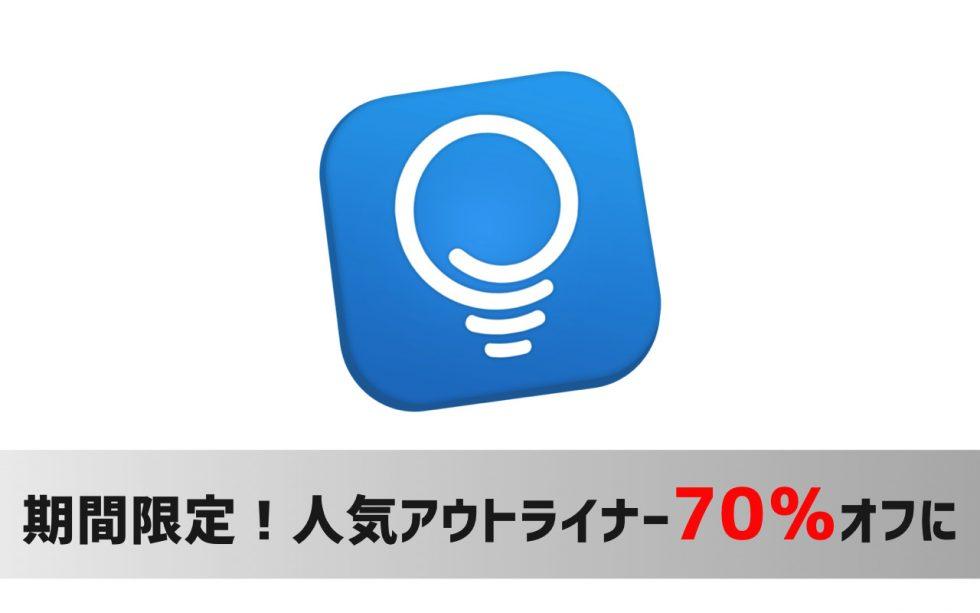 Mac向け人気アウトライナー「Cloud Outliner 2 Pro」が期間限定で70%オフに!