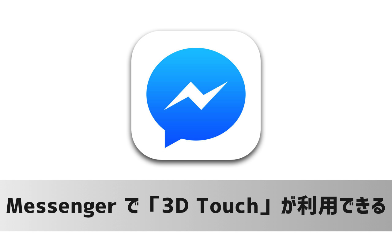 Facebook、iOSアプリ「Messenger」をアップデート。「3D Touch」を利用可能に