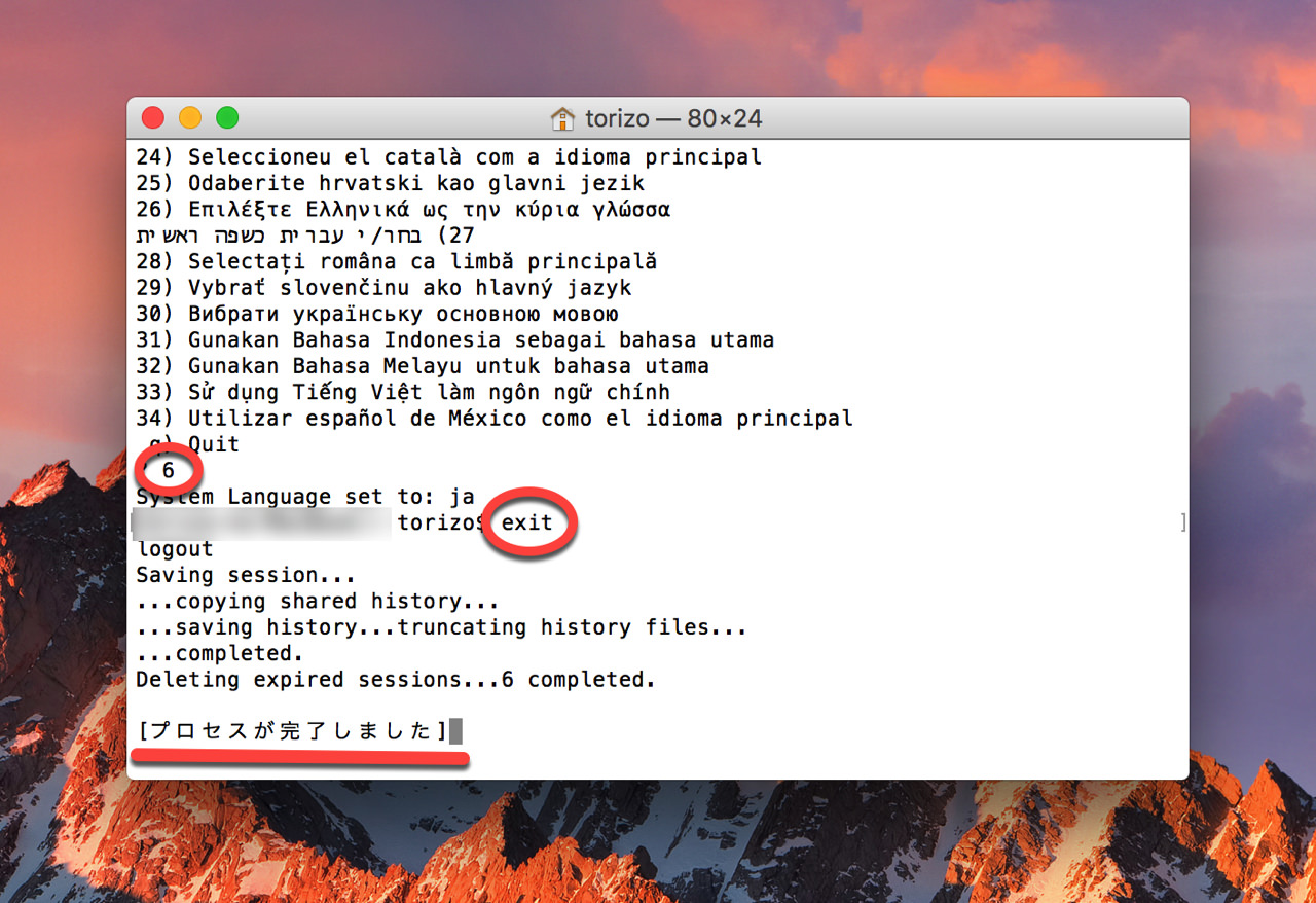 How to change language used login screen mac1