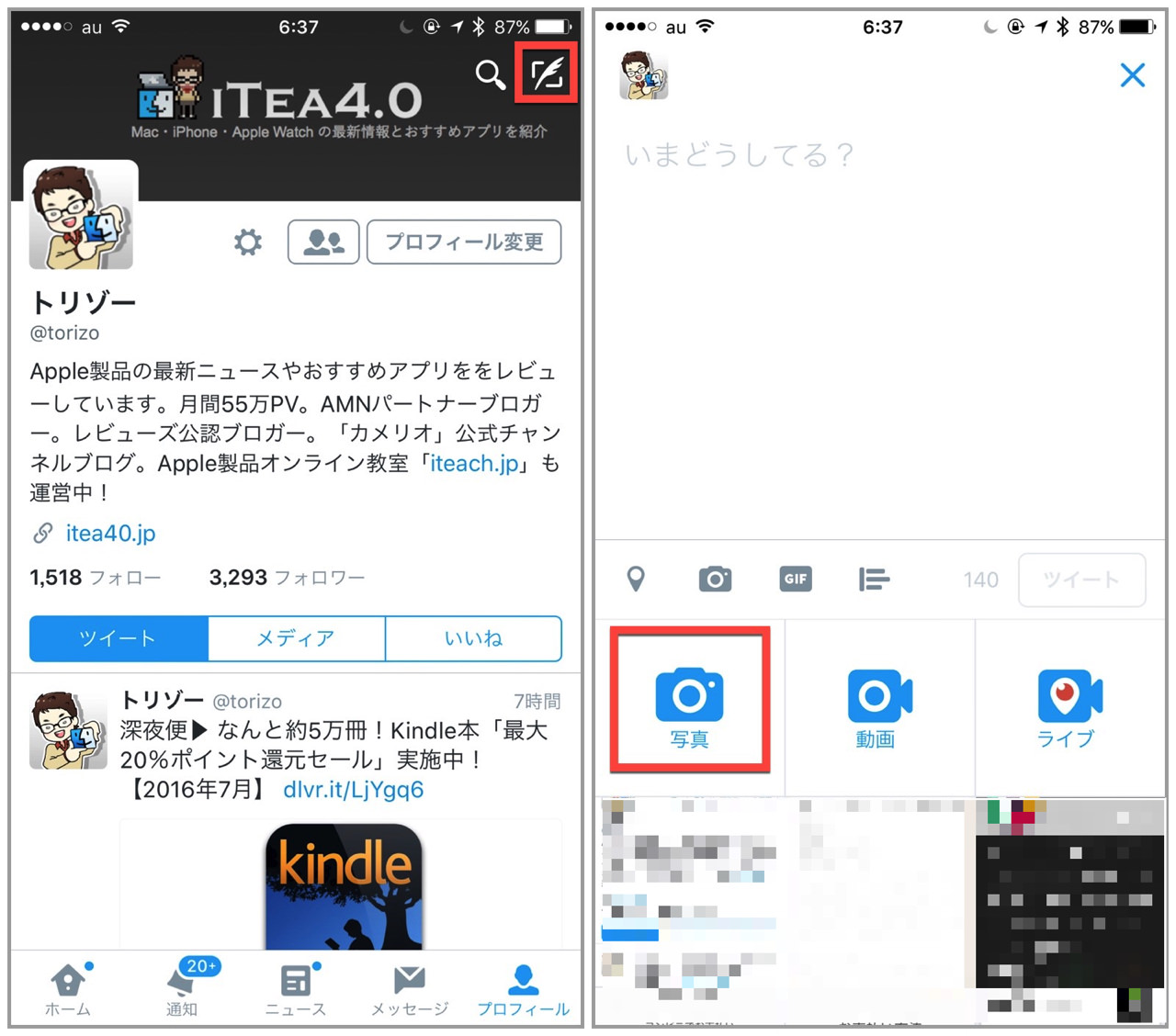 How to use the stamp of twitter2