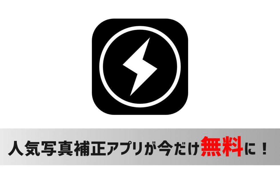 まもなく終了!人気写真修正アプリ「Instaflash Pro」(¥600)が今だけ無料に!