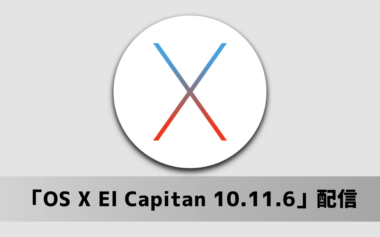Apple、「OS X El Capitan 10.11.6」配信 ― Macの安定性、互換性、セキュリティを改善