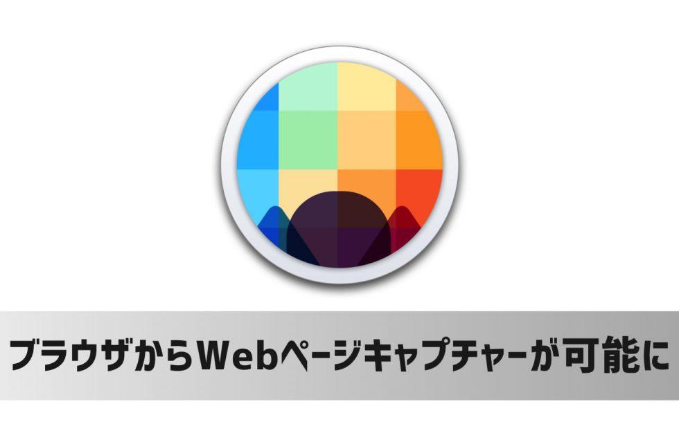 Mac向け画像管理アプリ「Pixave」にブラウザの拡張機能登場!ウェブサイトのスクリーンキャプチャーが可能に!