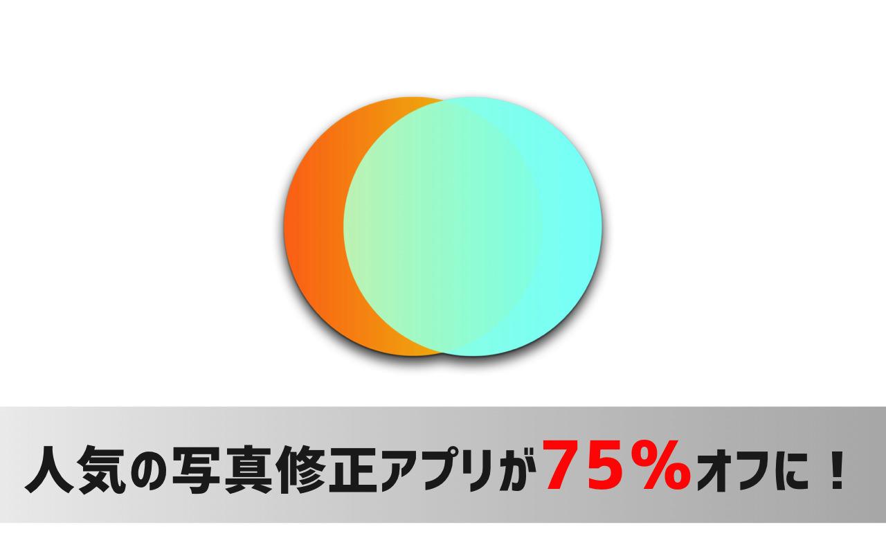 【追記あり】今だけ75%オフ!Mac向け画像修正アプリ「Polarr Photo Editor」(2016年7月)