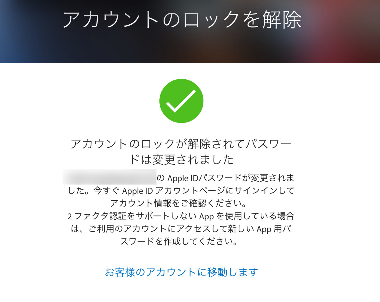 Reset password required apple id protection july 201611