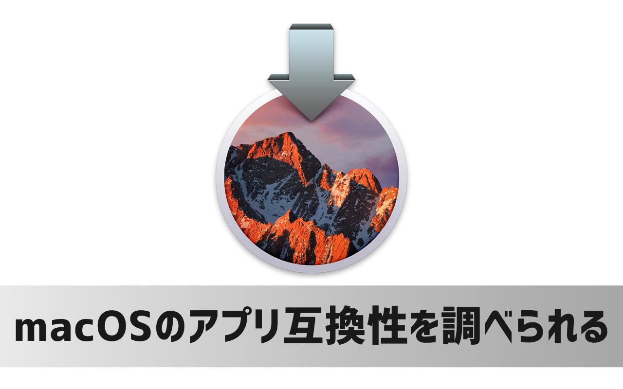 「macOS Sierra」に対応しているアプリ(互換性)を調べられるWebサービス「RoaringApps」