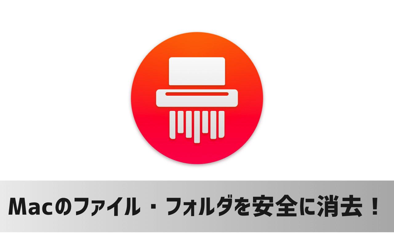 機密データを後で復元できないように安全に削除できるMacアプリ「Shredo」