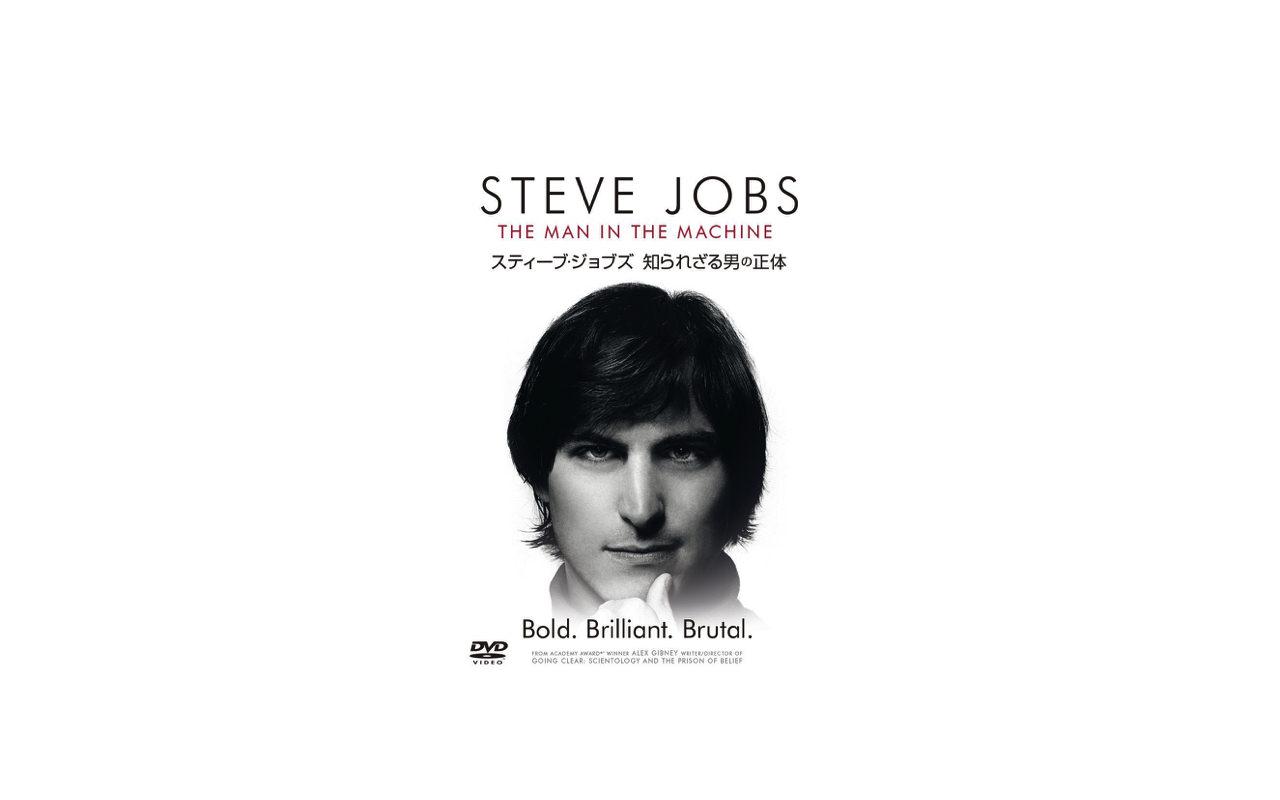 iTunes Store、ドキュメンタリー映画「スティーブ・ジョブズ 知られざる男の正体」を配信開始