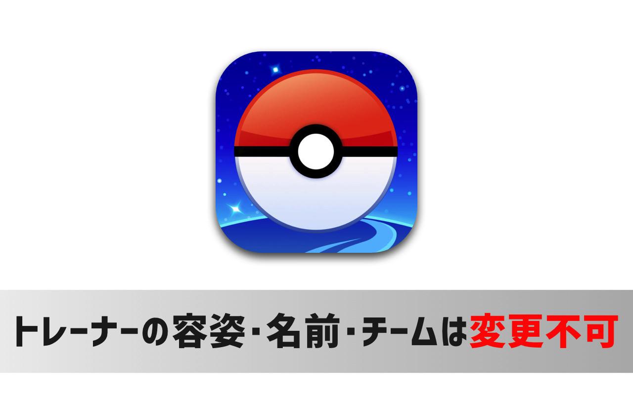 【ポケモンGO】トレーナーの容姿や名前、チームは変更できない
