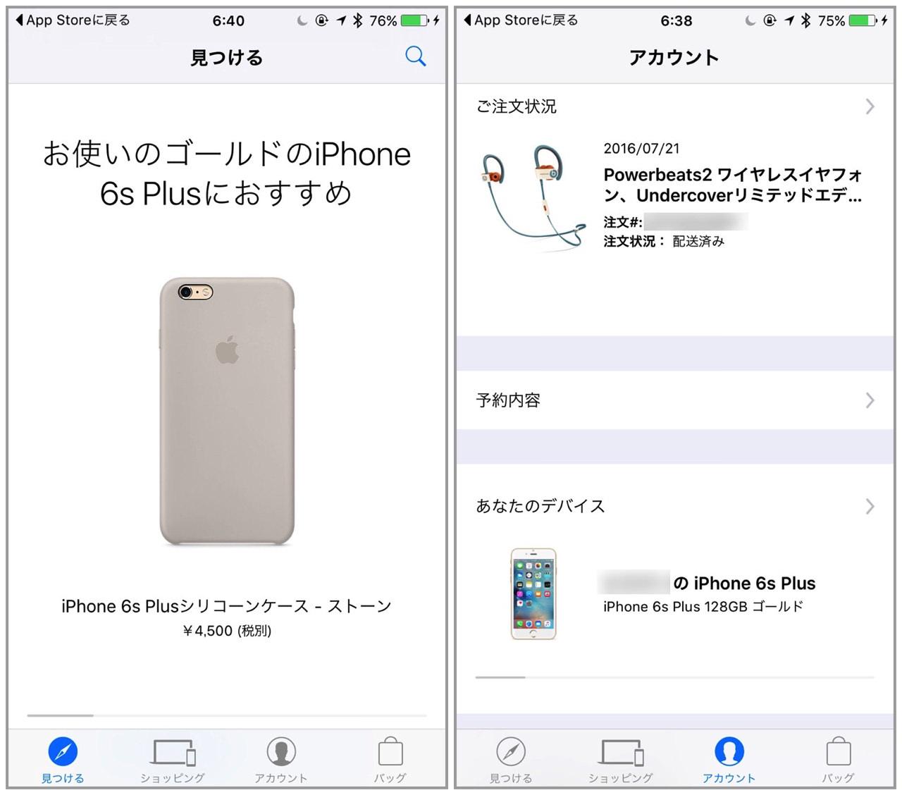 Apple store version 41