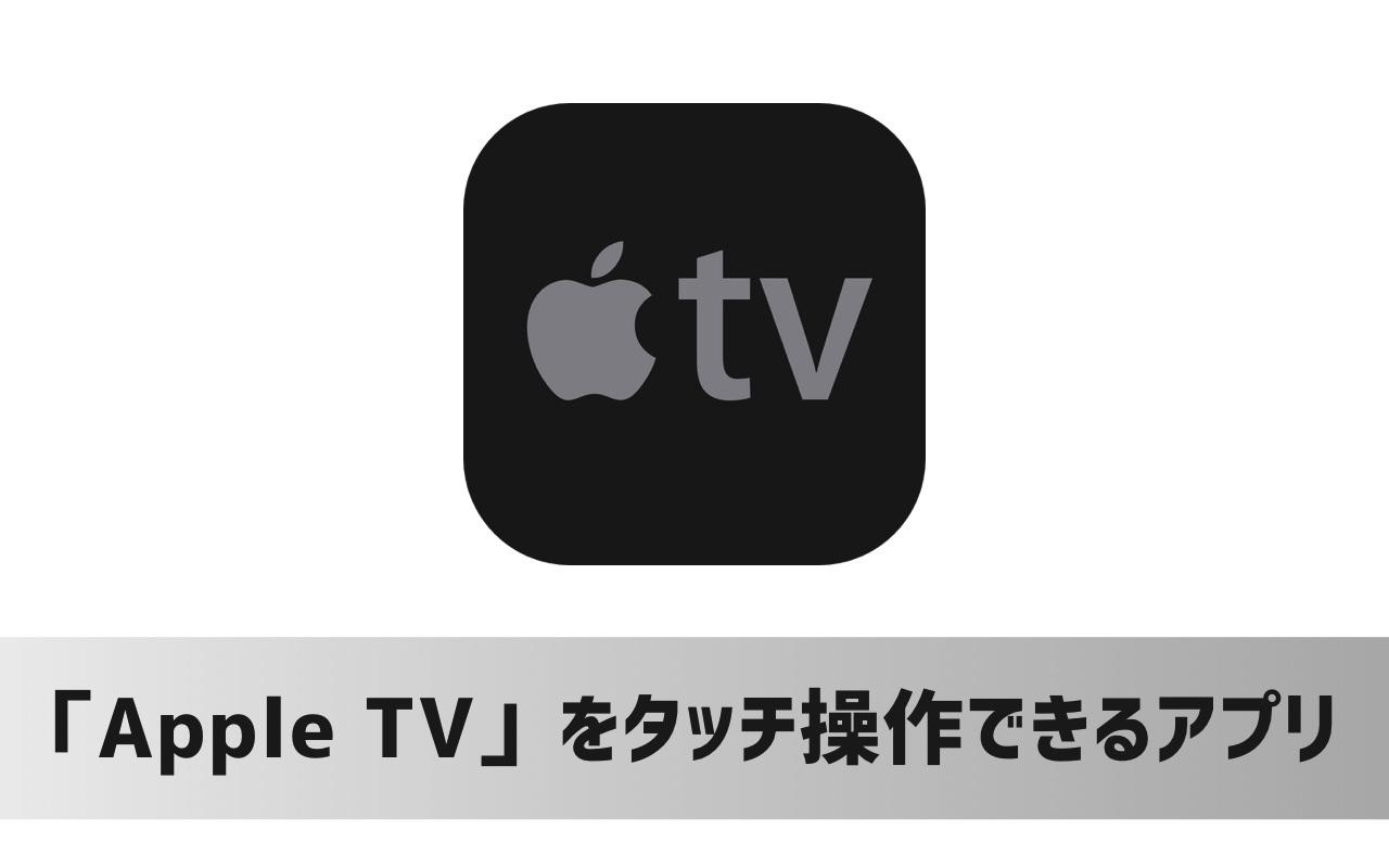 「Apple TV」をタッチ操作できるiPhoneアプリ「Apple TV Remote」登場!