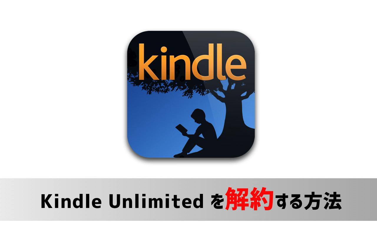 Kindle Unlimited(キンドル・アンリミテッド)を解約する方法