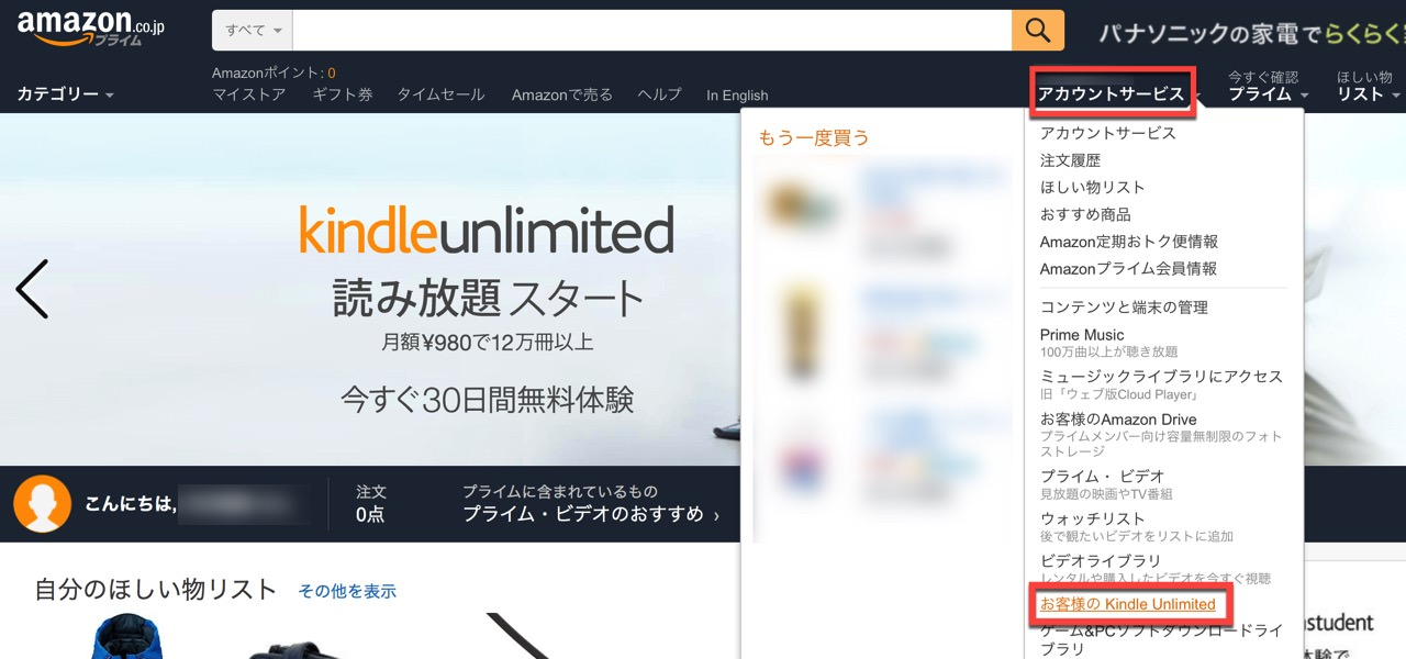 How to cancel kindle unlimited6