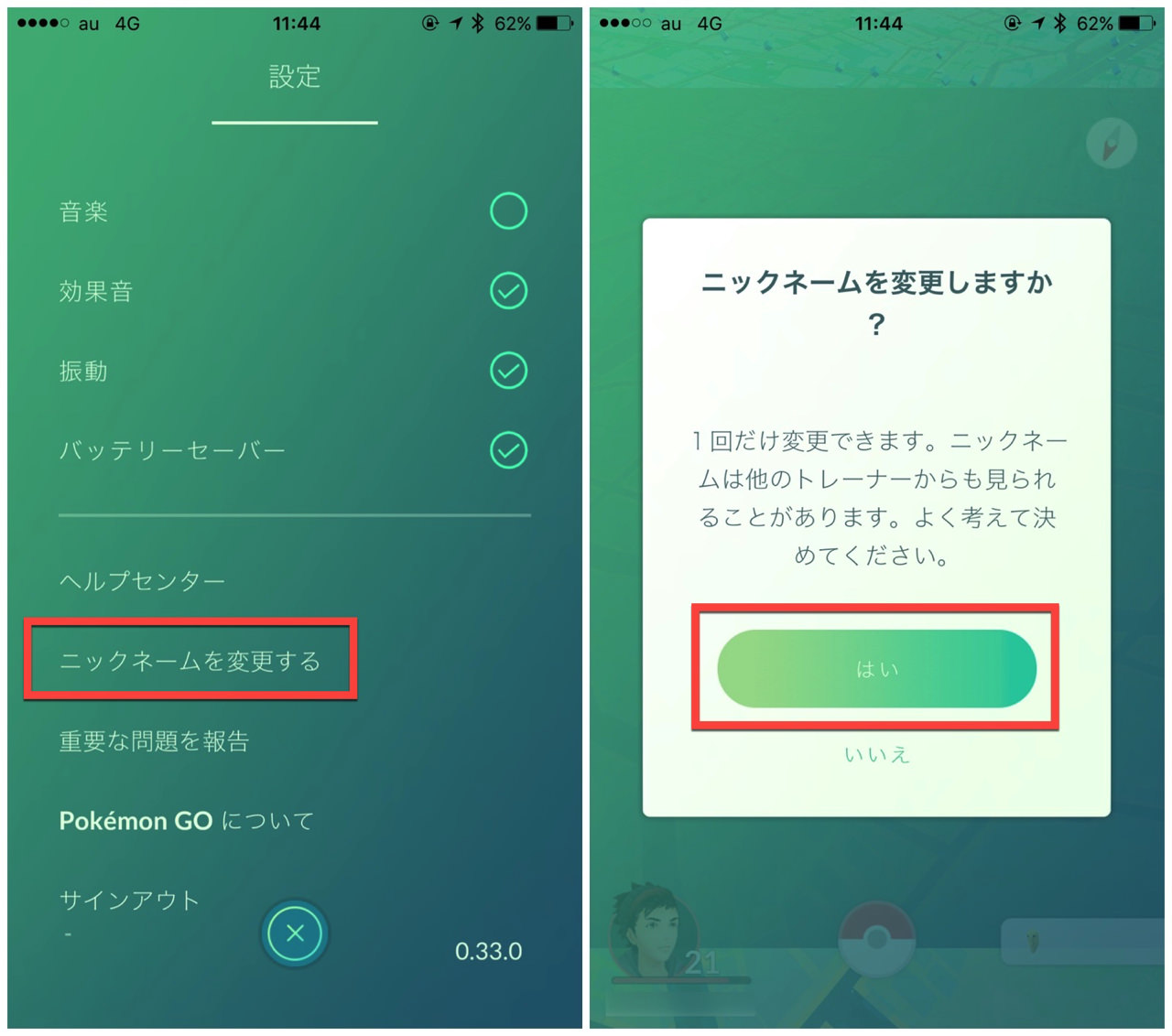 How to change nickname trainer1