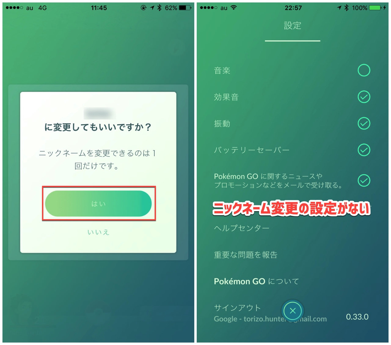 How to change nickname trainer2