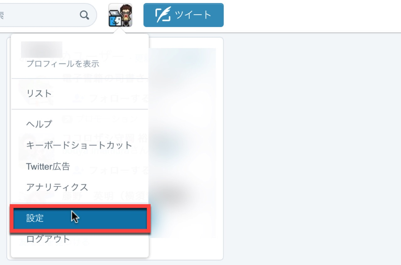 How to remove twitter account1