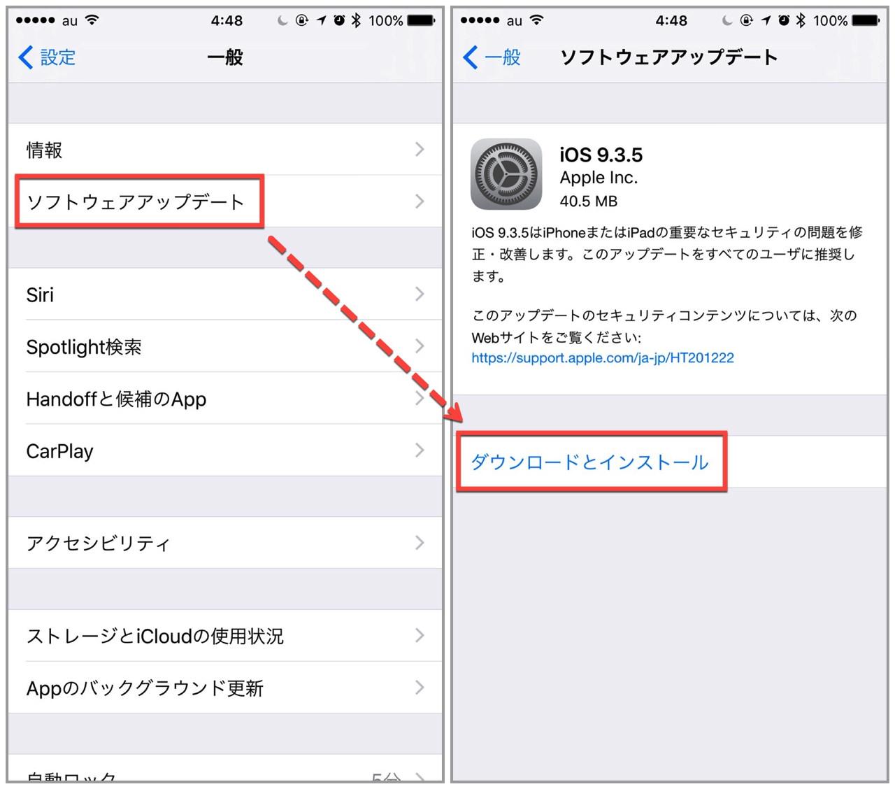 iOS9.3.5ソフトウェアアップデート