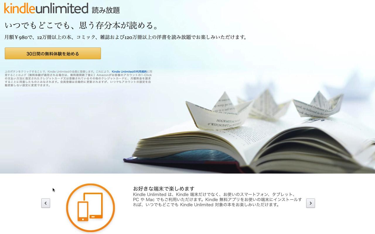 ついに日本上陸!Amazonが月額980円でKindle本読み放題サービス「Kindle Unlimited(キンドル・アンリミテッド)」開始