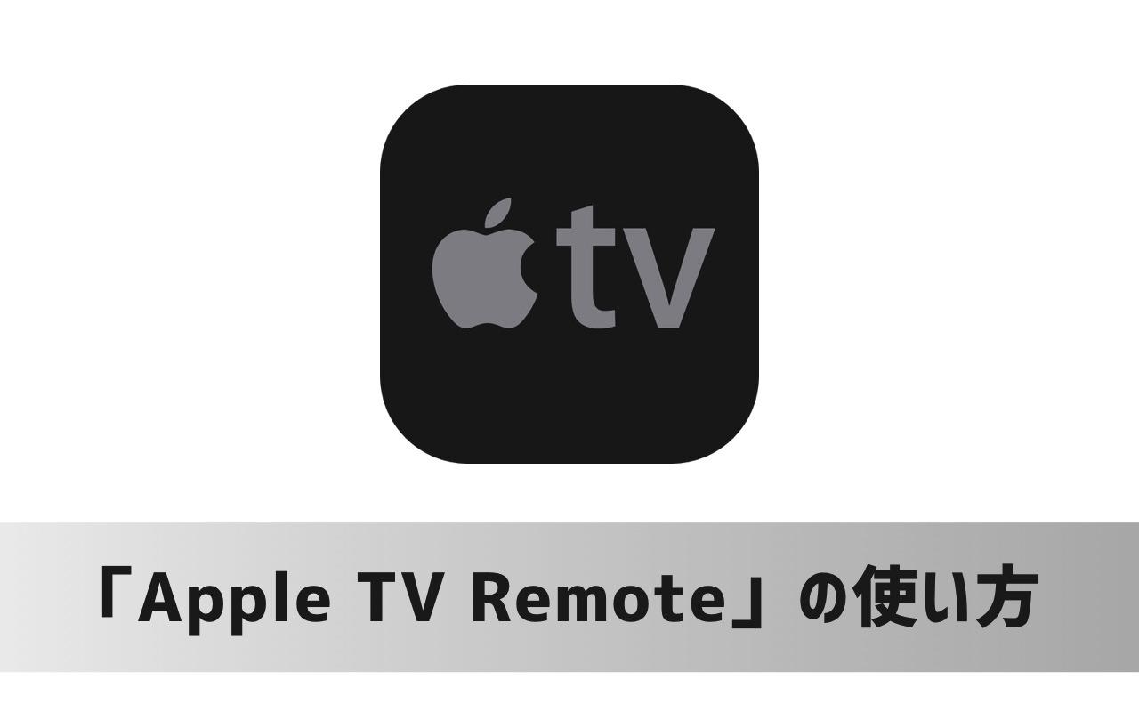 【iPhoneアプリ】「Apple TV Remote」の設定と使い方