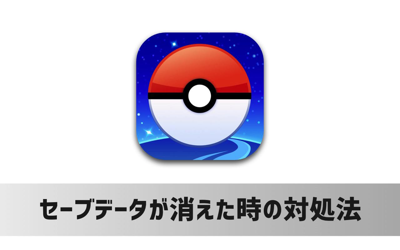 【ポケモンGO】アップデート後にデータがなくなった時の対処法