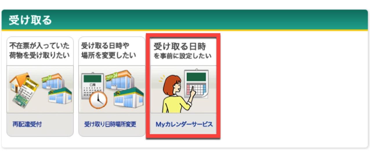 Yamato my calendar service1