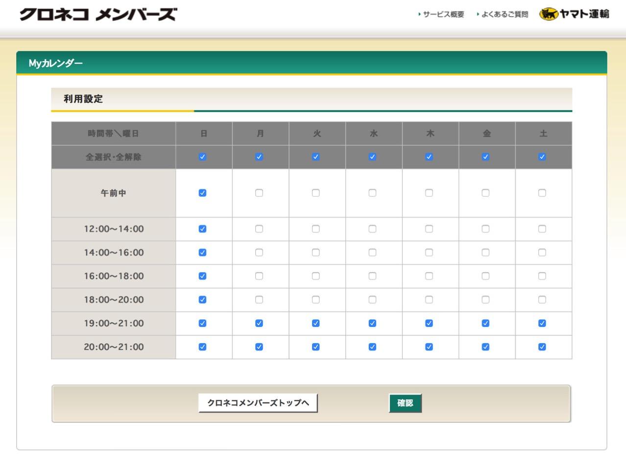Yamato my calendar service2