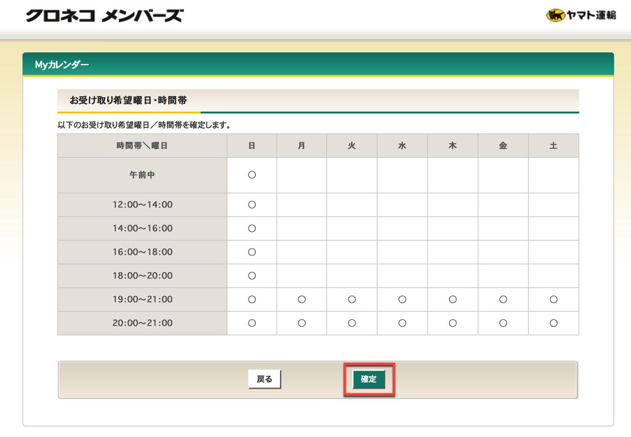 Yamato my calendar service3