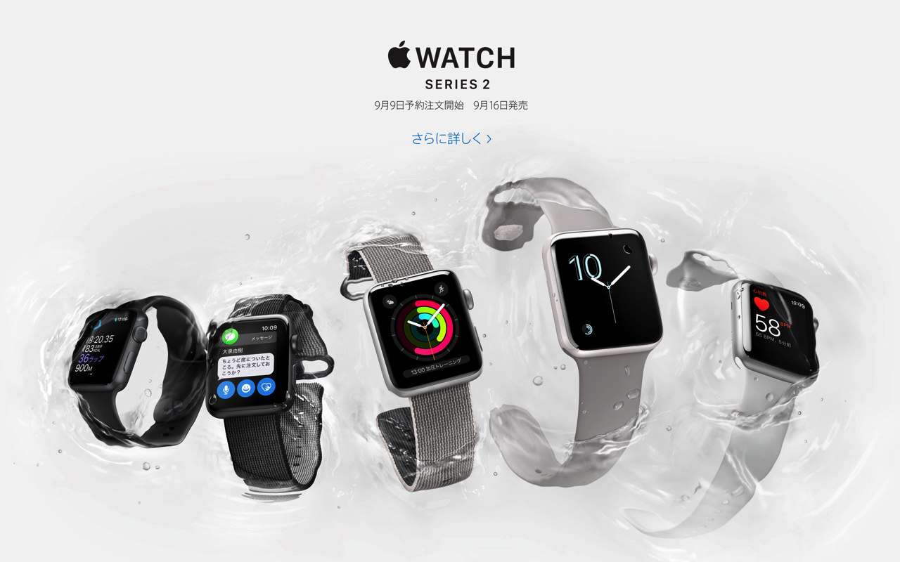 "<span class=""title"">「Apple Watch Series 2」発表!防水・FeliCa・GPS機能を搭載!予約開始は9月9日(金)、価格は37,800円から</span>"