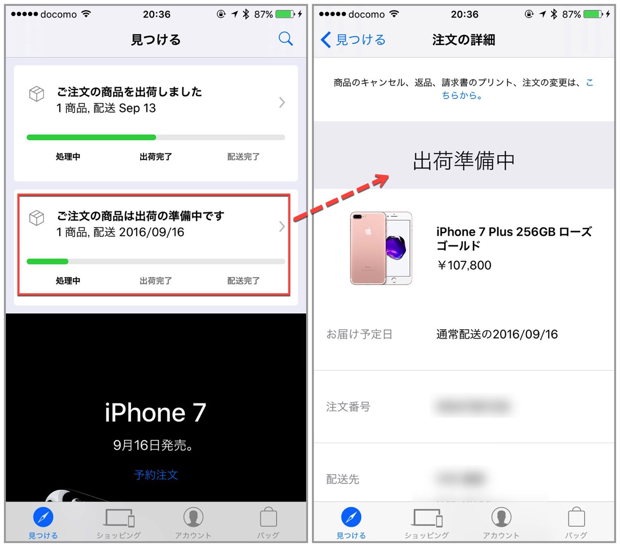 How to find easily shipping status iphone 71