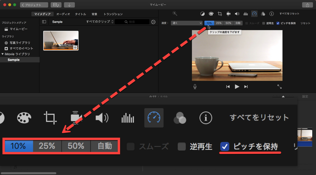 How to make slow play video imovie1