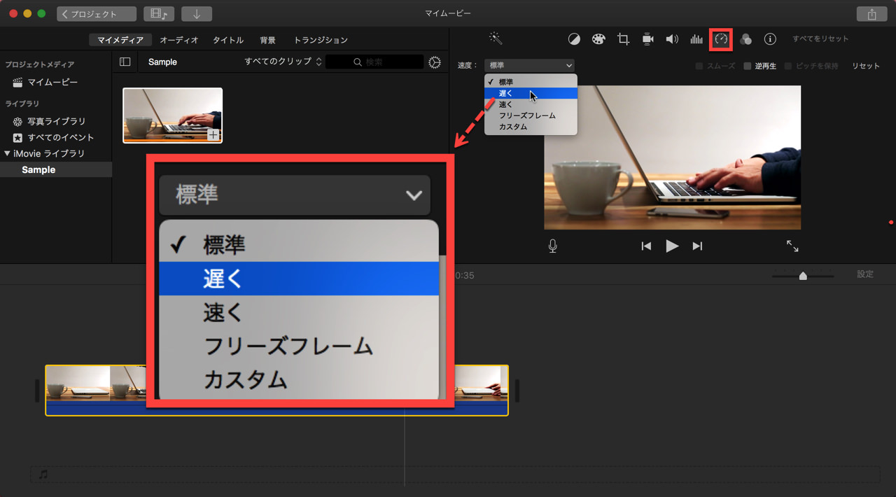 How to make slow play video imovie2