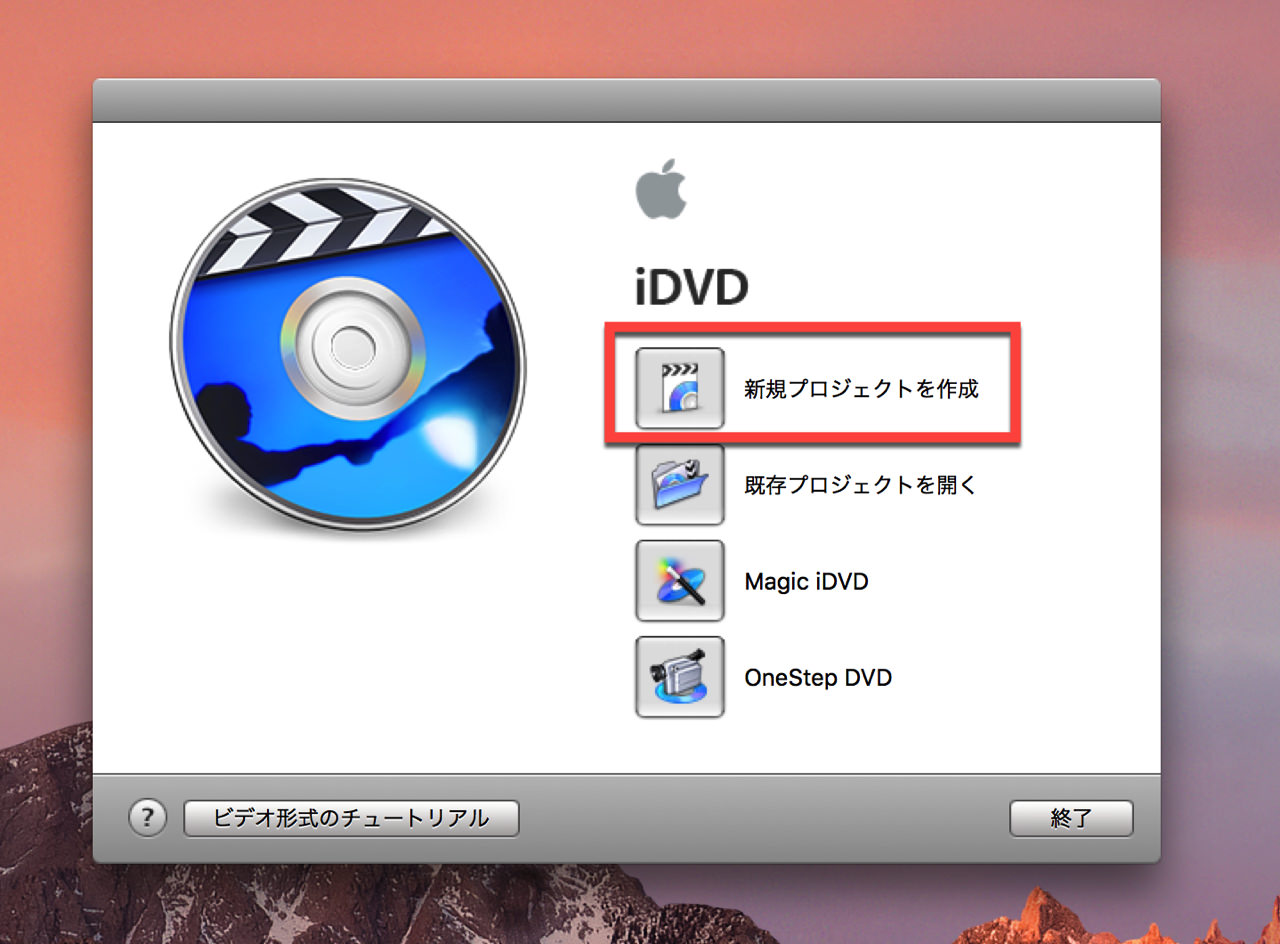 How to use idvd os x yosemite el capitan3