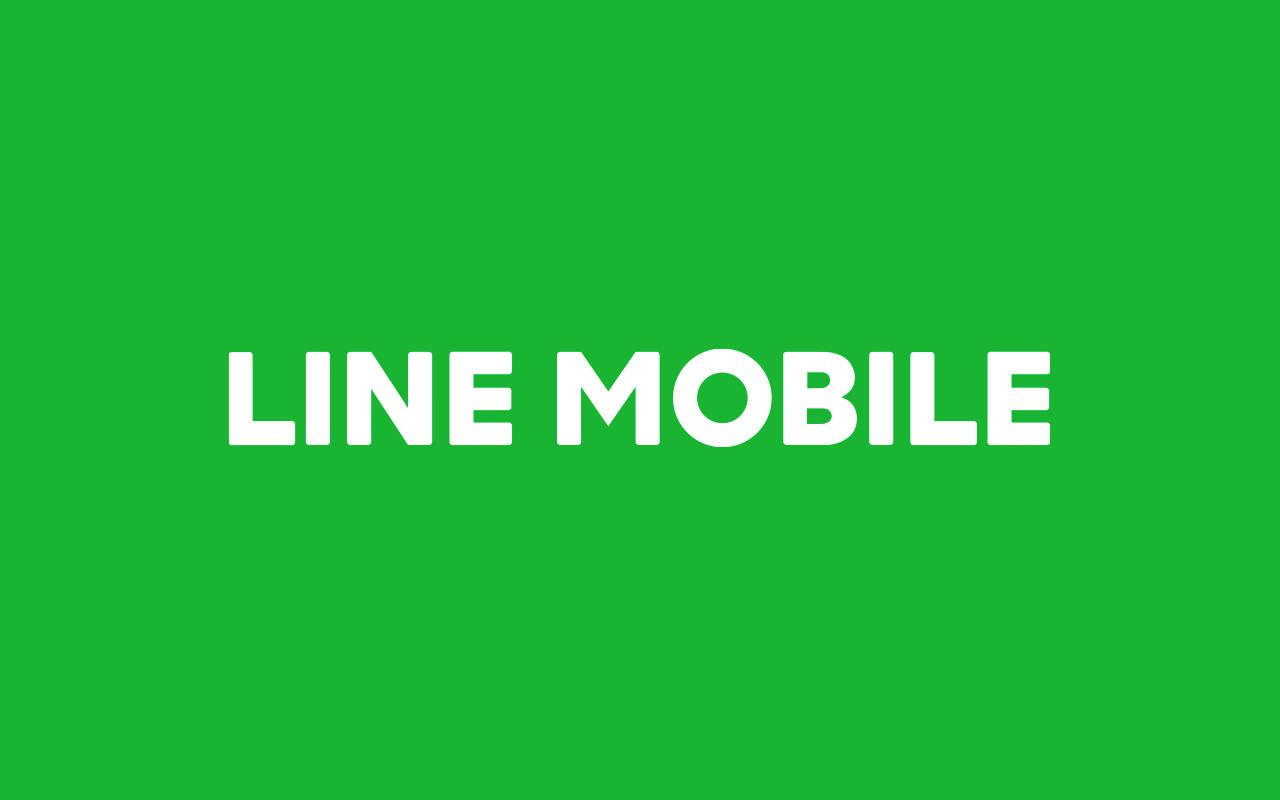 「LINEモバイル」ついにサービス開始!月額500円で「LINE」が使い放題に!