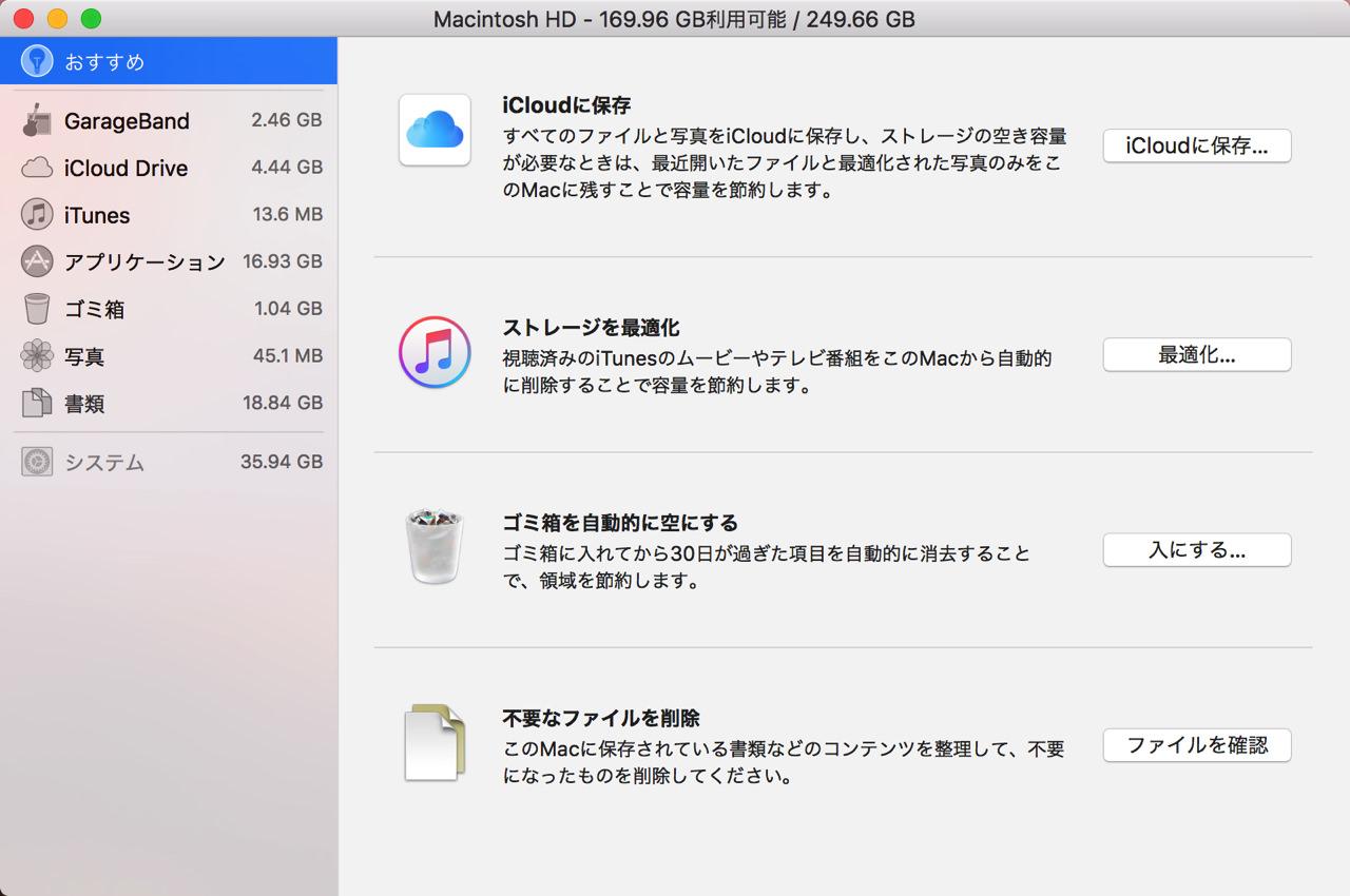 Optimized storage edit5