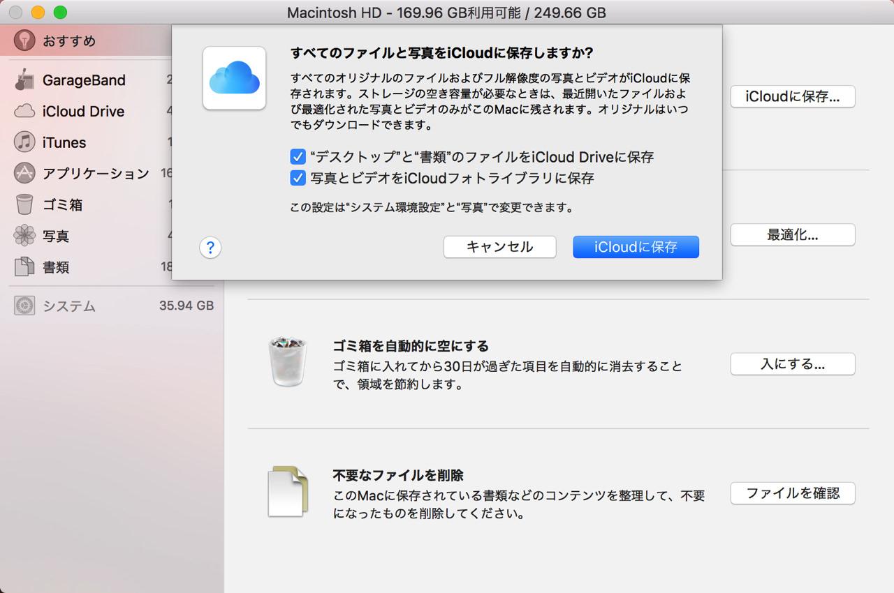 Optimized storage edit6