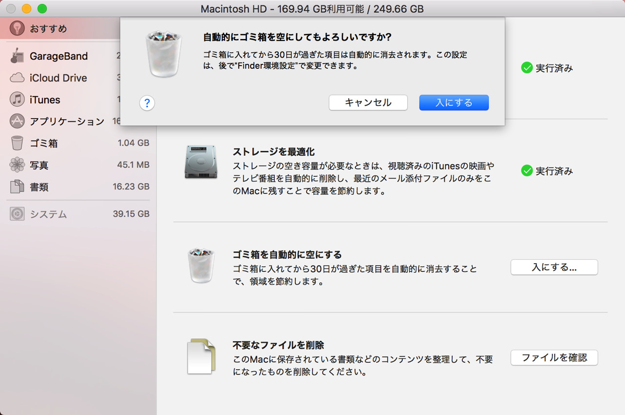 Optimized storage edit8