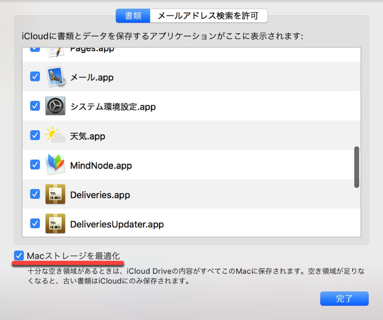 Optimized storage4