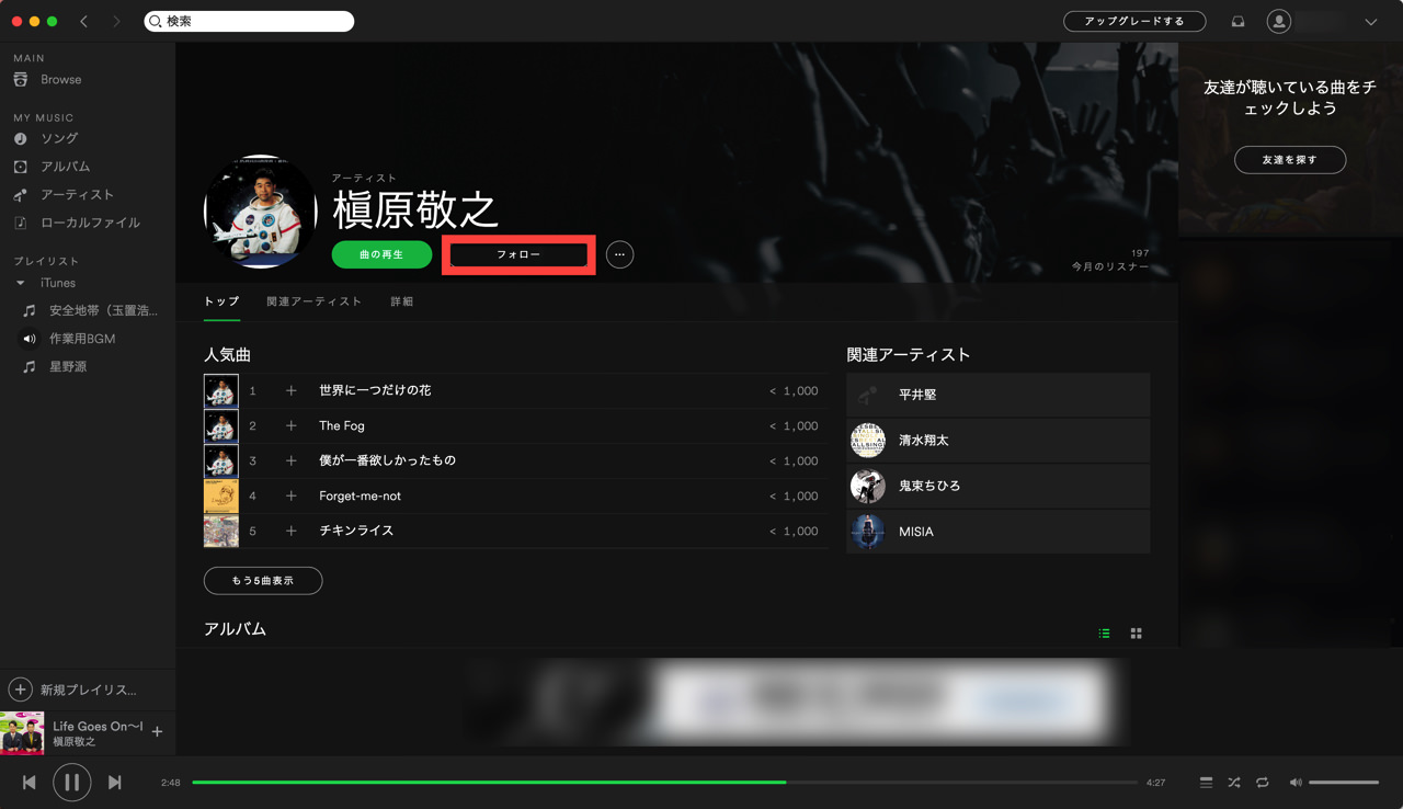 How to listen to music of spotify mac app99